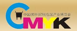 2016中国(郑州)印刷包装产业博览会