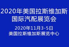 2020年美国拉斯维加斯国际汽配展览会
