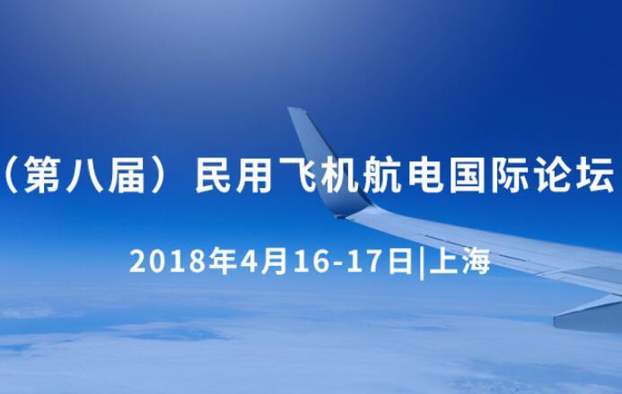 2019(第八届)民用飞机航电国际论坛