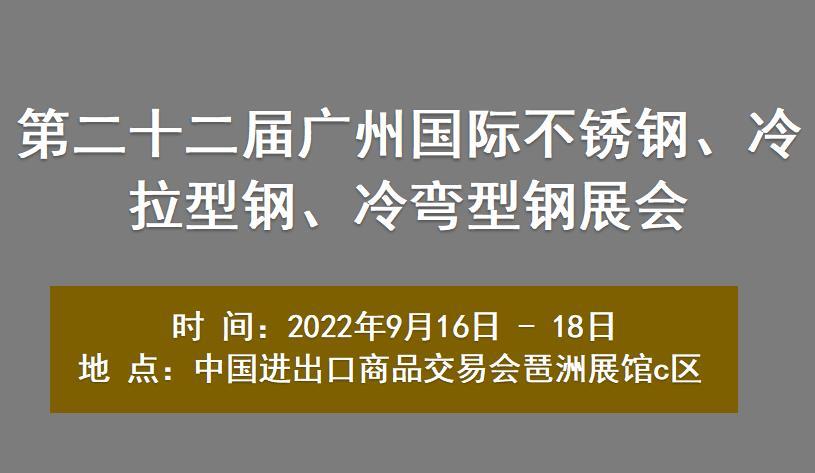 第二十二届广州国际不锈钢、冷拉型钢、冷弯型钢展会