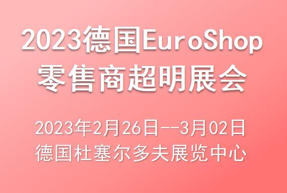 2023德国EuroShop零售商超明展会