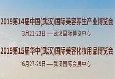 2019武汉美博会