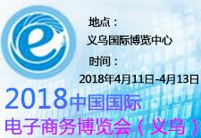 2018中国国际电子商务博览会(义乌)