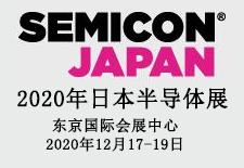 2020年日本半导体展SEMICON Japan