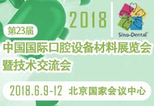 2018第23届中国国际口腔设备材料展览会暨技术交流会