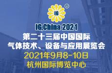 2021年第二十三届中国国际气体技术、设备与应用展览会