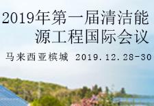2019年第一届清洁能源工程国际会议