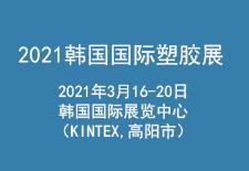 2021韩国国际塑胶展