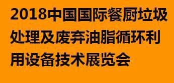 2018中国国际餐厨垃圾处理及废弃油脂循环利用设备技术展览会