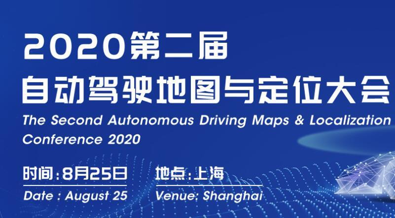 2020第二届自动驾驶地图与定位大会