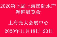 2020第七届上海国际水产海鲜展览会