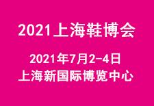 2021上海鞋博会
