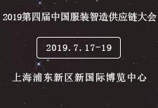 2019第四届中国服装智造供应链大会 暨 国际服装智能智造工业应用展