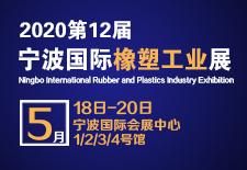 2020第十二届宁波国际塑料橡胶工业展览会
