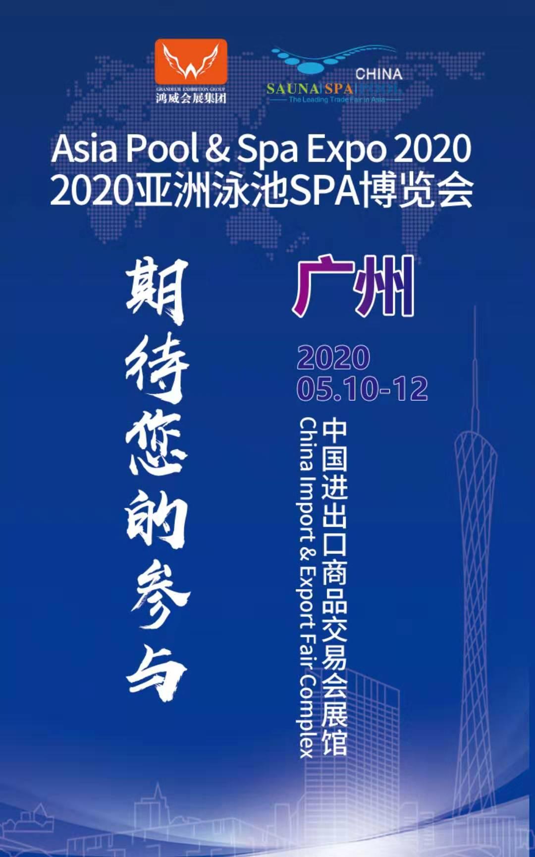 2020年第十五届国际泳池桑拿沐浴SPA展