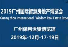 2019广州国际智慧地产博览会