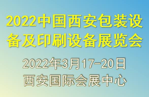 2022中国西安包装设备及印刷设备展览会