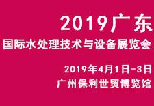 2019广东国际水处理技术与设备展览会