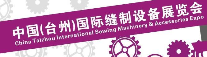 2018中国(台州)国际缝制设备展览会