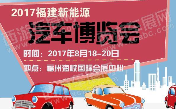 2017第二届海峡(福州)新能源汽车暨充电桩产业博览会