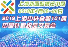 2019上海中针会第101届中国针棉织品交易会
