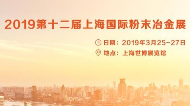 2019上海冶金展第十二届上海国际粉末冶金展览会暨会议