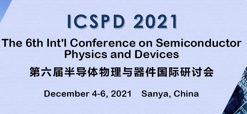 第六届半导体物理与器件国际研讨会(ICSPD 2021)
