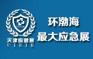2016第七届中国(天津)国际应急产业展览会