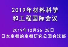 2019年材料科学和工程国际会议