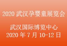 2020武汉孕婴童展览会(7月)
