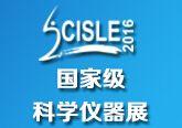 2016第六届中国(天津)国际科学仪器及实验室装备展览会