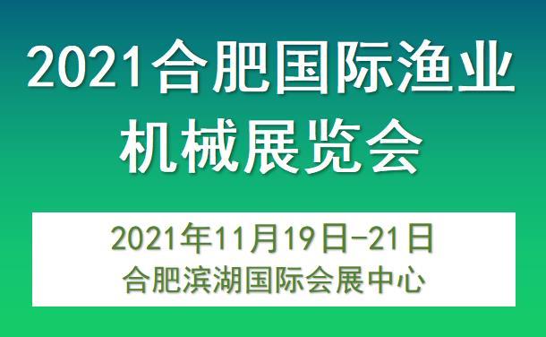 2021合肥国际渔业机械展览会