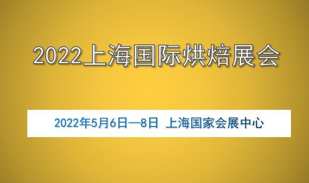 2022上海国际烘焙展会