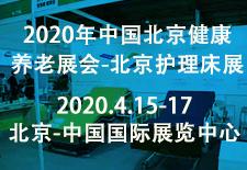 2020年中国北京健康养老展会-北京护理床展