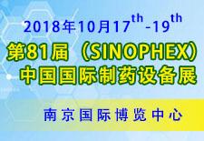 第81届中国国际制药设备展(SINOPHEX)