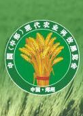 2016郑州(春季)农业机械及零部件展览会 2016中国(中部) 现代农业科技展览会