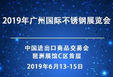 2019年广州国际不锈钢展览会