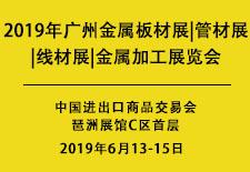 2019年广州金属板材展|管材展|线材展|金属加工展览会