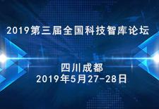 2019第三届全国科技智库论坛
