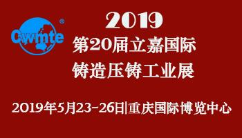 2019中国(重庆)压铸展|2019第20届立嘉国际铸造压铸工业展