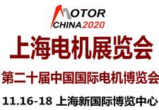 2020年第20届上海电机展览会