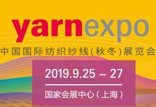 2019第十七届中国新濠天地娱乐赌场纺织纱线(秋冬)展览会