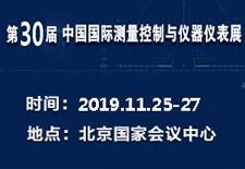 2019第30届中国国际测量控制与仪器仪表展