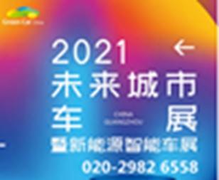 2021第六届中国(广州)未来城市暨新能源智能车展览会