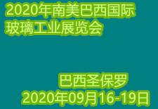 2020年南美巴西国际玻璃工业展览会
