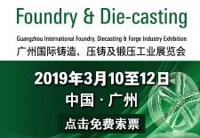 2019广州国际铸造、压铸及锻压工业展览会