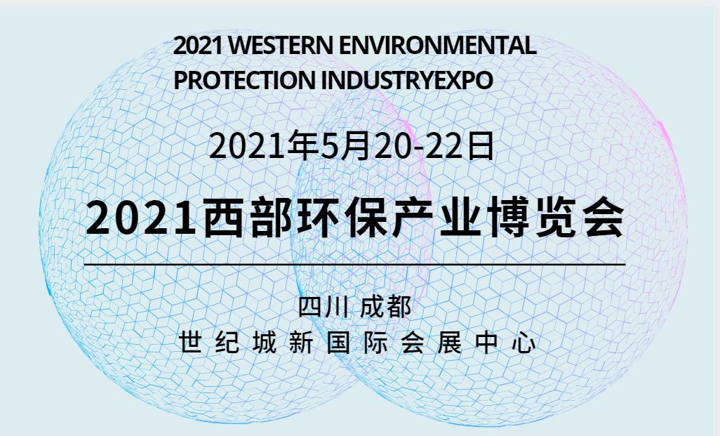2021四川环保展暨环保产业对接会