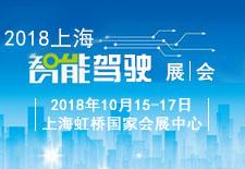 2018年上海智能驾驶展会