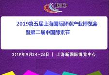 2019第五届上海国际酵素产业博览会 暨第二届中国酵素节