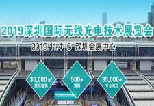 2019深圳国际无线充电技术展览会